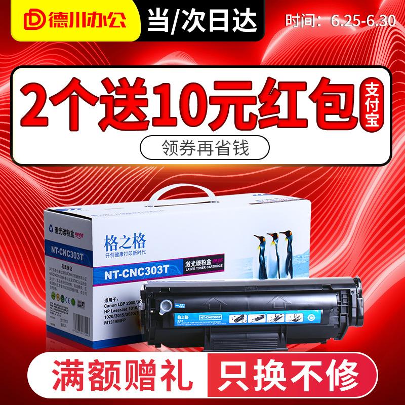 格之格易加粉HP12A 适用惠普 m1005硒鼓 HP1020 laserjet m1005mfp 打印机墨盒 HP1010 1018 LBP2900 Q2612A