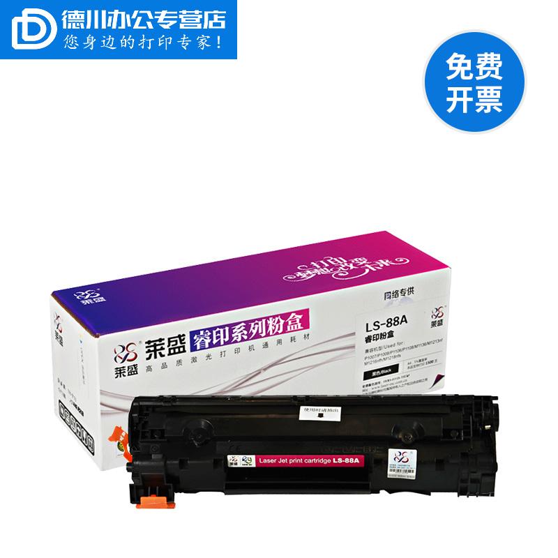 莱盛易加粉适用LS-88a硒鼓 P1108 HP1007 HP1106 m126a m1213NF M128FN m1136mfp 惠普388a CC388A打印机墨盒