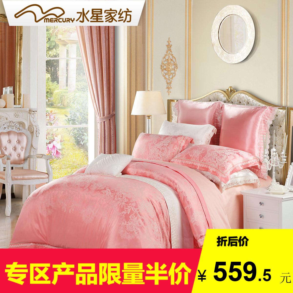 水星家纺竹棉提花欧式四件套粉色简约时尚1.8m套件伊诺丽儿