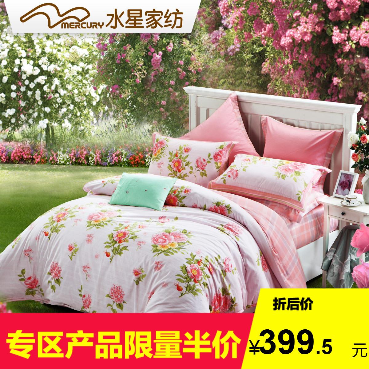 水星家纺 全棉小提花印花四件套 梦游仙境 田园浪漫清新套件床品