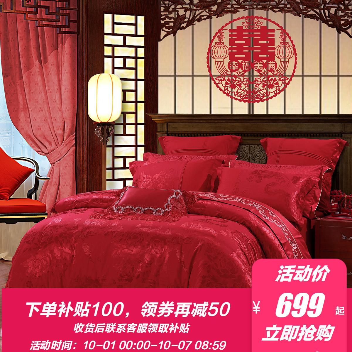 水星家纺婚庆大红结婚牡丹花卉四-六套件1.8m床牡丹颂床品