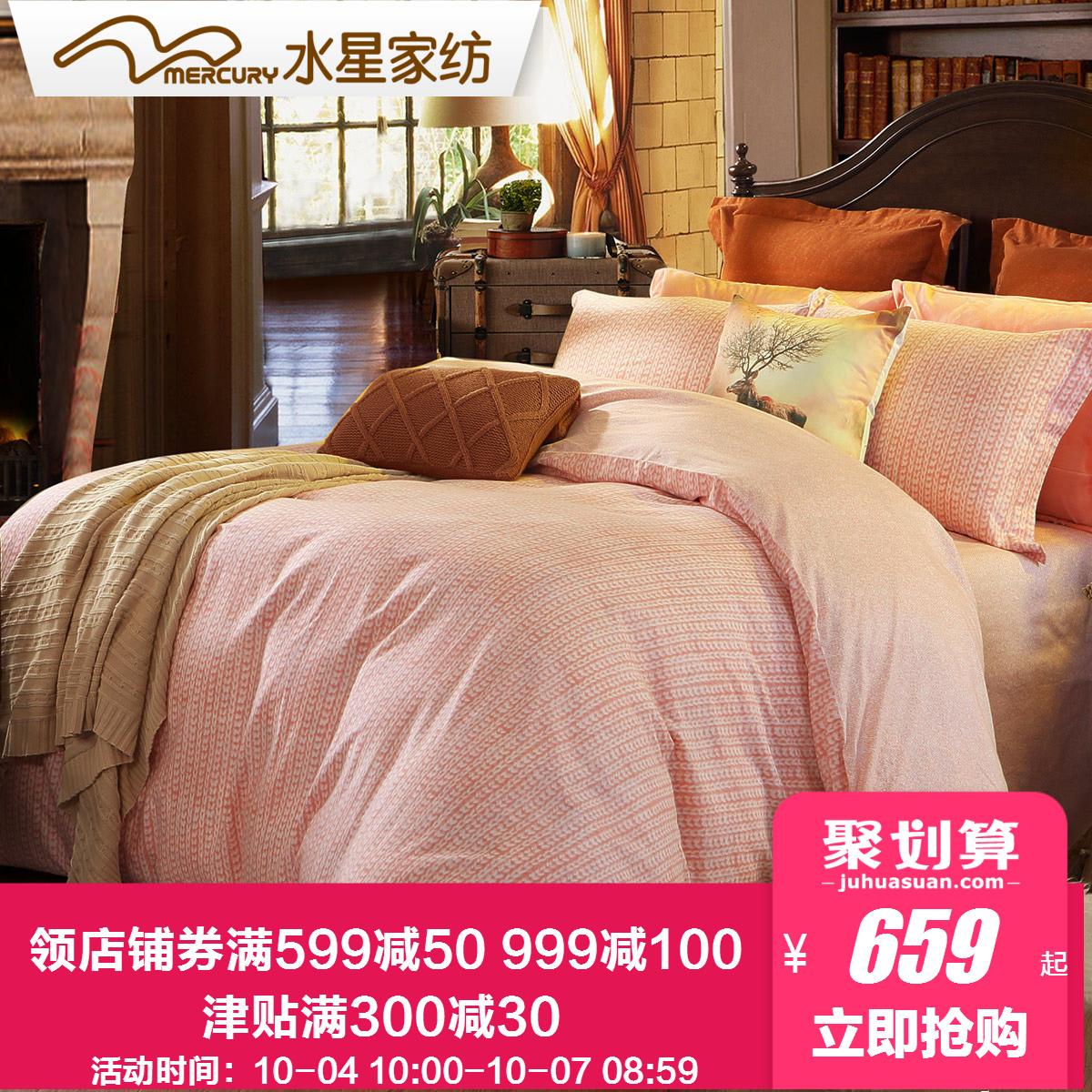 水星家纺磨毛纯棉四件套全棉双人简约素色加厚保暖被套床单暖馨