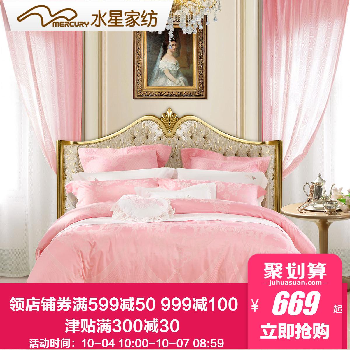 水星家纺婚庆四件套结婚提花床上用品粉色双人床单被套爱情协奏曲