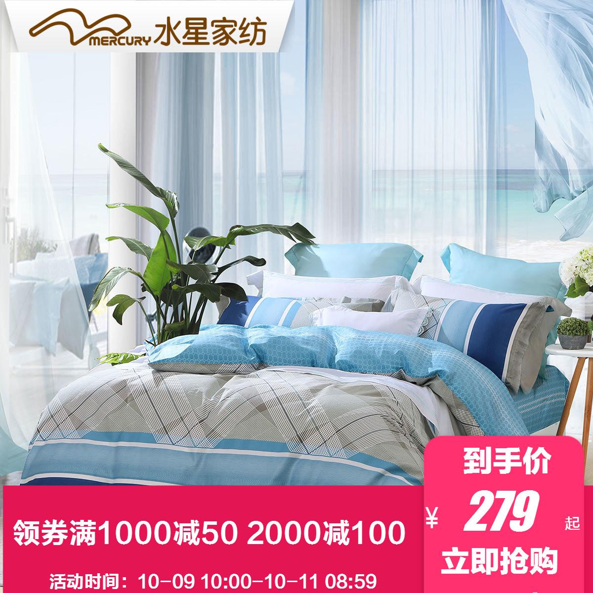 水星家纺学生宿舍三-四件套蓝色日式单人床1米2原创全棉纯棉床品