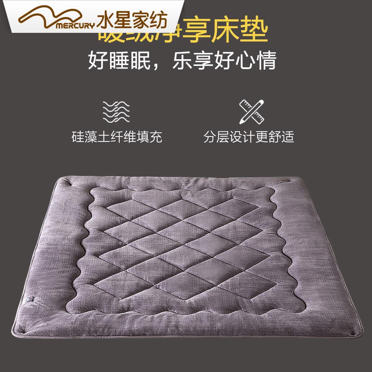 水星家纺防滑床垫保护垫学生榻榻米单双人床褥子0.9米床褥子垫被