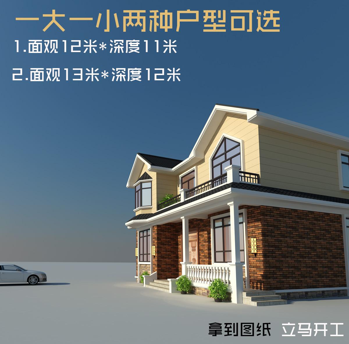 小别墅设计图纸 农村两层自建房设计图 美式风格别墅效果图施工图_7折