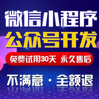 微信小程序制作 公众号开发三级分销商城网站设计手机APP系统定制