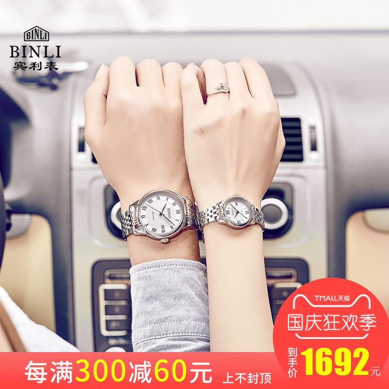 宾利2018新款情侣手表一对价时尚女表防水全自动机械男表正品6083