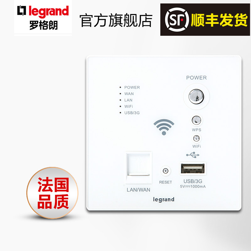 罗格朗WIFI开关插座86型无线ap路由器USB墙壁面板入墙式wifi插座