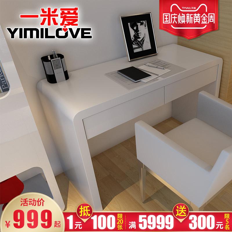 一米爱现代家用台式电脑书桌 书房简约电脑桌写字桌卧室小书桌