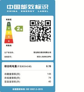 海尔Leader/统帅 BCD-258WLDPN三门风冷无霜冰箱 家用节能电冰箱