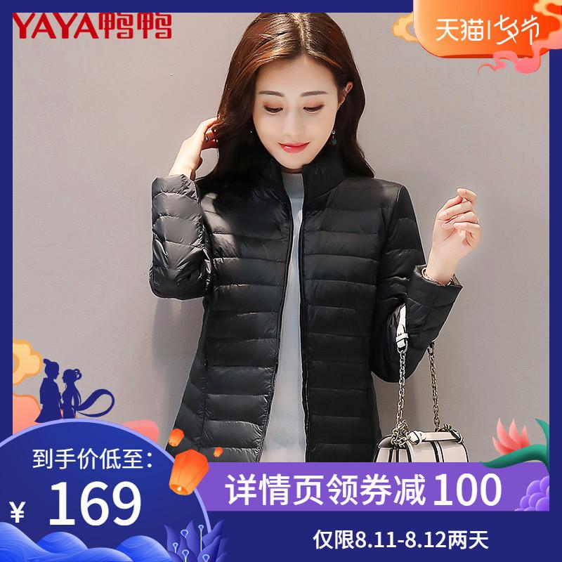 鸭鸭2019冬季新款女装时尚修身外套立领轻薄羽绒服女短款B-57206