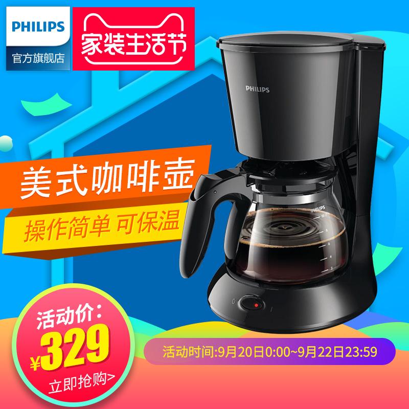 Philips-飞利浦 HD7447半-全自动美式滴漏式家用咖啡机做奶茶机