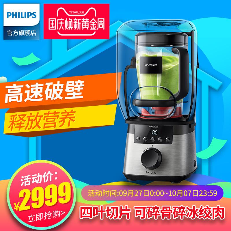 Philips-飞利浦 家用多功能全破壁料理机搅拌机辅食机HR3868