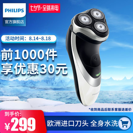 Electric Shaver Philips electric razor PT786 rechargeable men's razor beard knife three heads washed Authentic