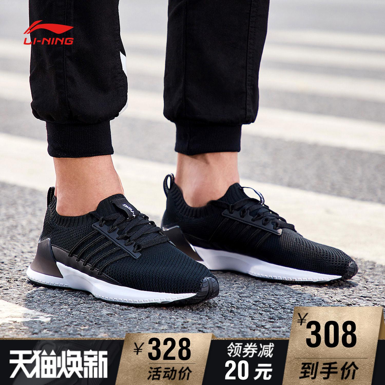 李宁休闲鞋男鞋减震耐磨支撑一体织经典男士秋季运动鞋AGCN149