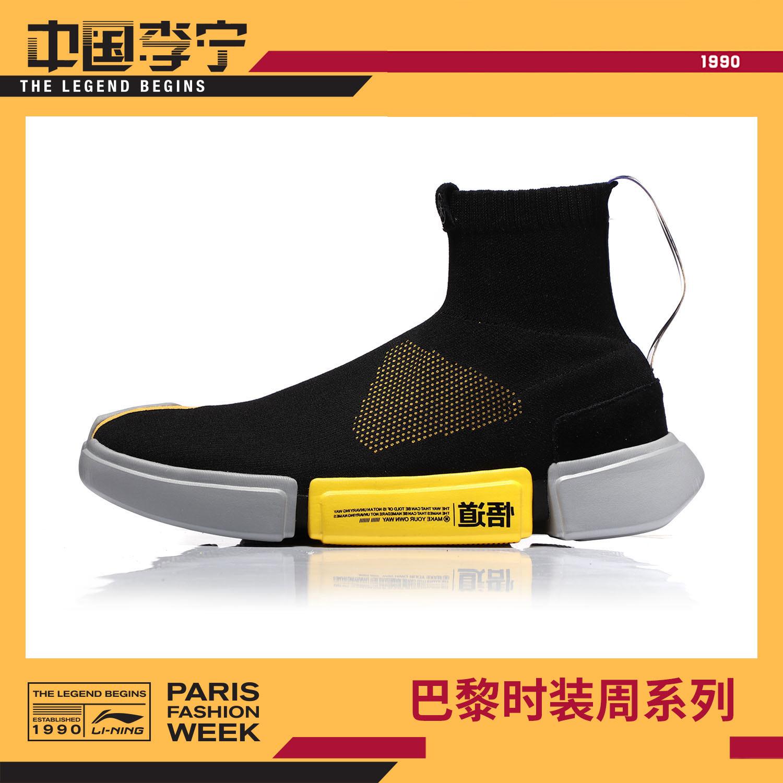 巴黎时装周走秀系列李宁悟道 2.0男女同款高帮袜套篮球休闲鞋