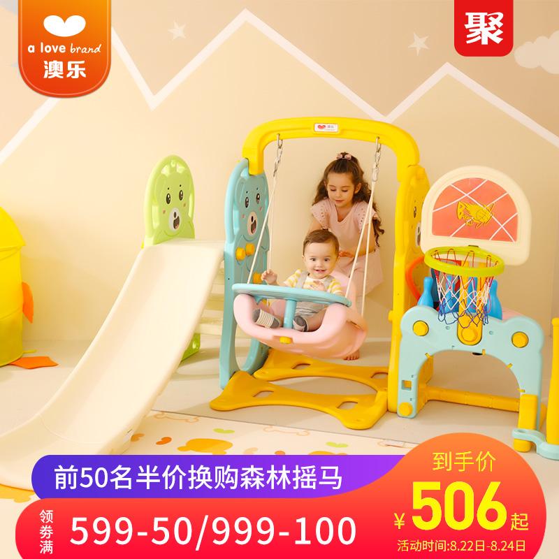 澳乐滑滑梯室内家用儿童多功能秋千组合宝宝户外幼儿园游乐场玩具