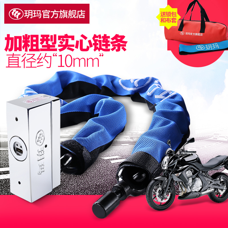 Yue Ma motorcycle lock chain lock anti-theft lock electric car lock battery car lock anti-hydraulic shear mountain bike lock