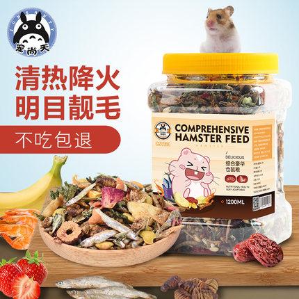[宠尚宠物用品专营店饲料,零食]宠尚天仓鼠粮食海鲜主食主月销量155件仅售29.8元
