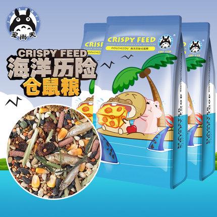 [宠尚宠物用品专营店饲料,零食]宠尚天 仓鼠粮食物饲料主粮小仓鼠用品月销量74件仅售47.4元
