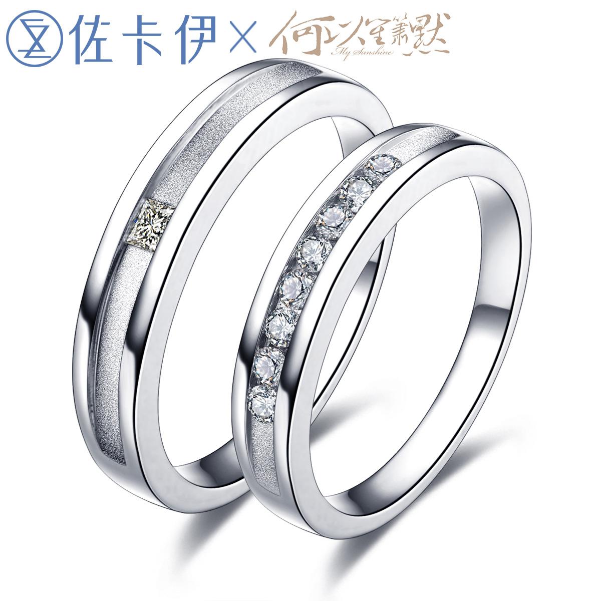 佐卡伊情侣对戒 白18K金钻石婚戒结婚钻戒男女对戒白金戒指正品