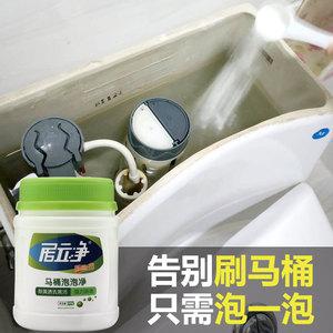 洁厕灵马桶清洁剂尿垢清香型洗厕所除臭强力去污除垢去异味洁厕粉