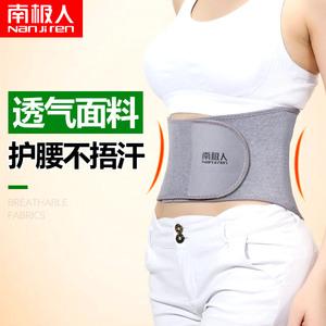 南极人护腰带男女士产后月子保暖暖宫腰带护胃小肚子肚围收束腹带