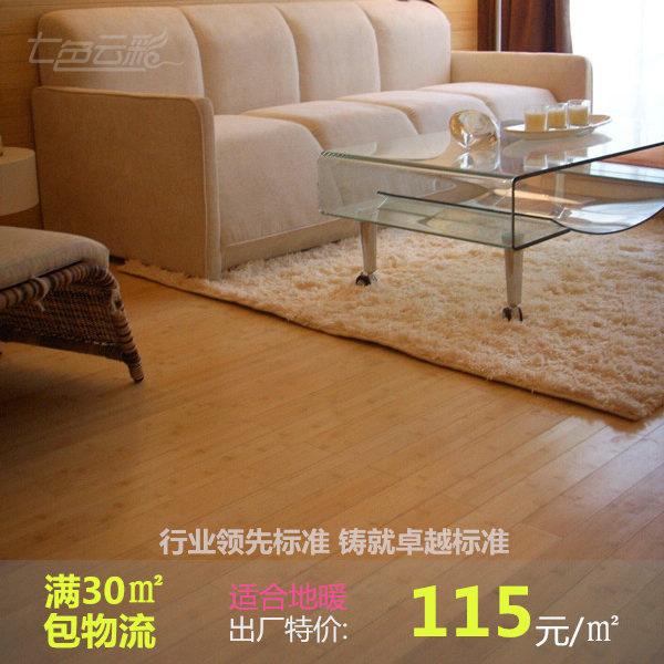 七色云彩XHC12mm系列竹地板