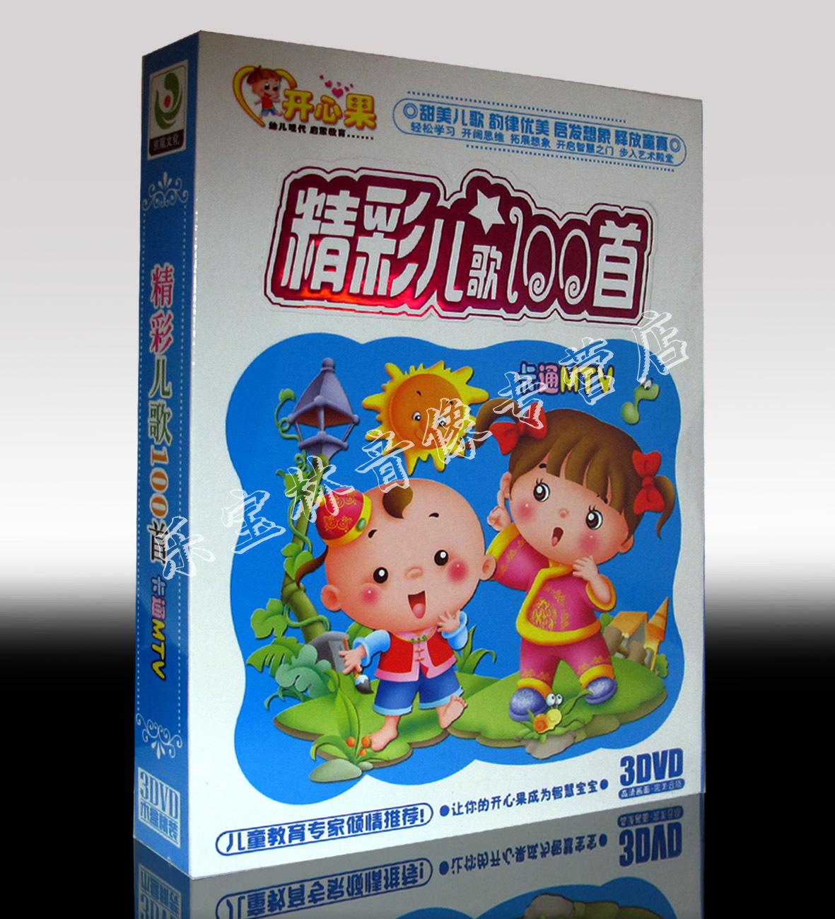 Развивающее видео для детей Замечательные стишки 100 песен для малышей дети ребенок головоломки классические детские стишки песни, видео CD DVD диска караоке