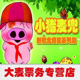 Шанхайский детский театр 2016 волшебную музыкальную сказку сценку для маленького поросенка, котенка приключениях билетов 9 месяцев 16 дней