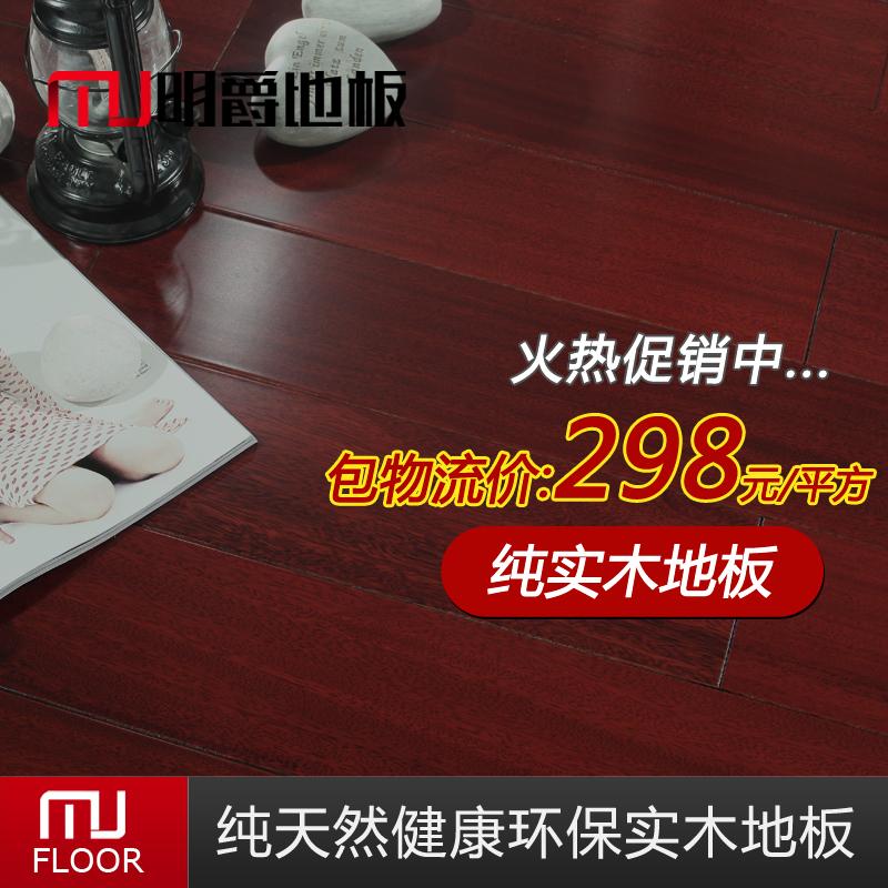 明爵S812-圆盘豆亮面实木地板