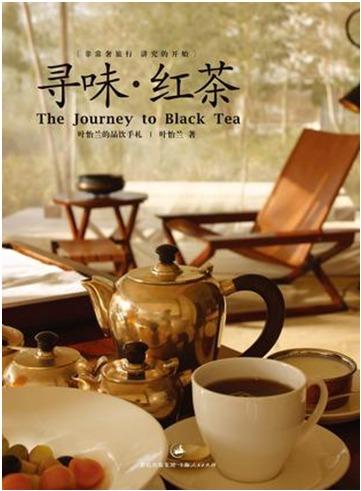 Подлинное место доставки размышлять черного чая листья Йи-лан Издательство Шанхайского народа