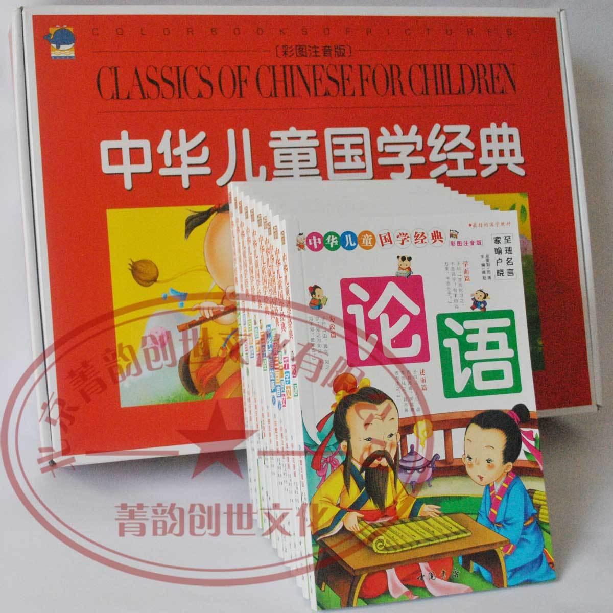 Подлинного просветления магазин китайской классики для классических раннего образования детей 10 встроенных GUI zhuyin в цвет династии Тан