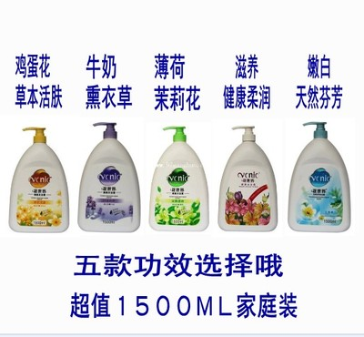 Hong Kong Flower World Floral Shower Gel 1500ML Family Pack Mint Whitening Lavender Five options