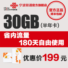 Fertile 3g/4G Ipad Wifi 30GB