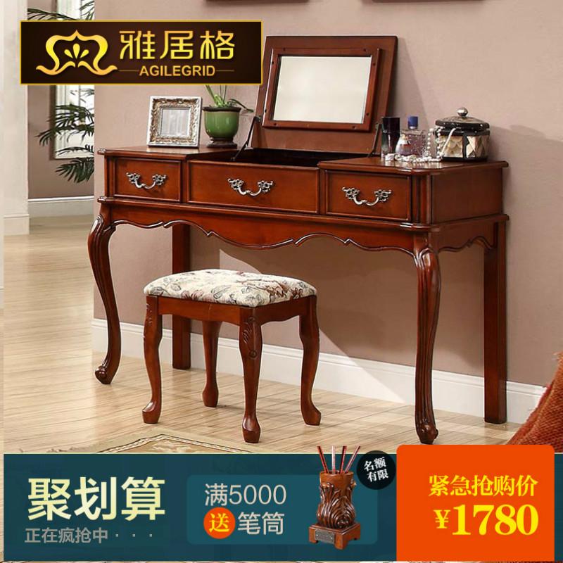 雅居格美式翻盖梳妆台DY-1122