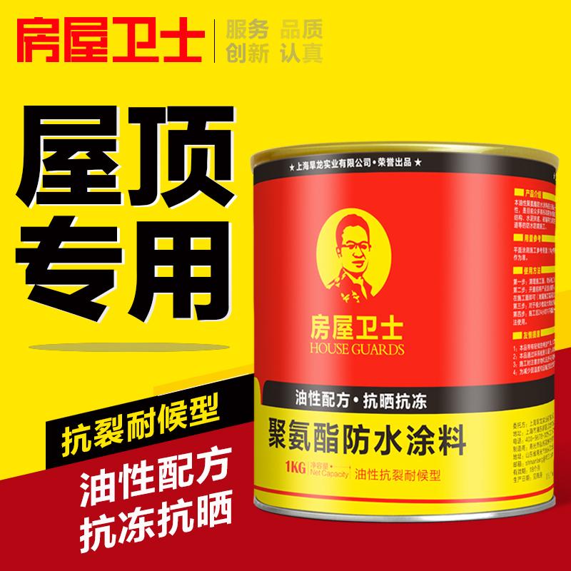 房屋卫士补漏材料FWWS-油性聚氨酯防水涂料
