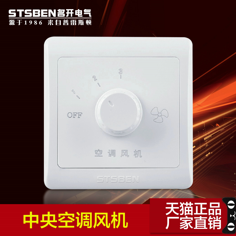 Stsben86型墙壁中央空调空调风机开关