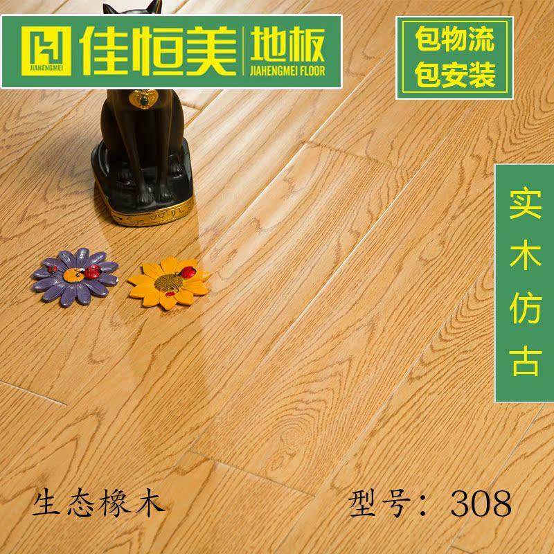 佳恒美308纯实木仿古地板