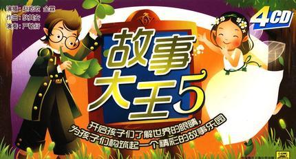【中唱正版】儿童故事 故事大王(5)4CD