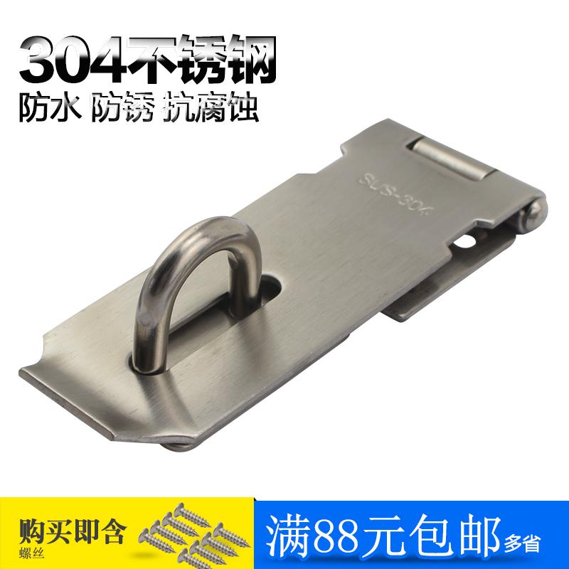 源生不锈钢304加厚不锈钢锁牌4寸
