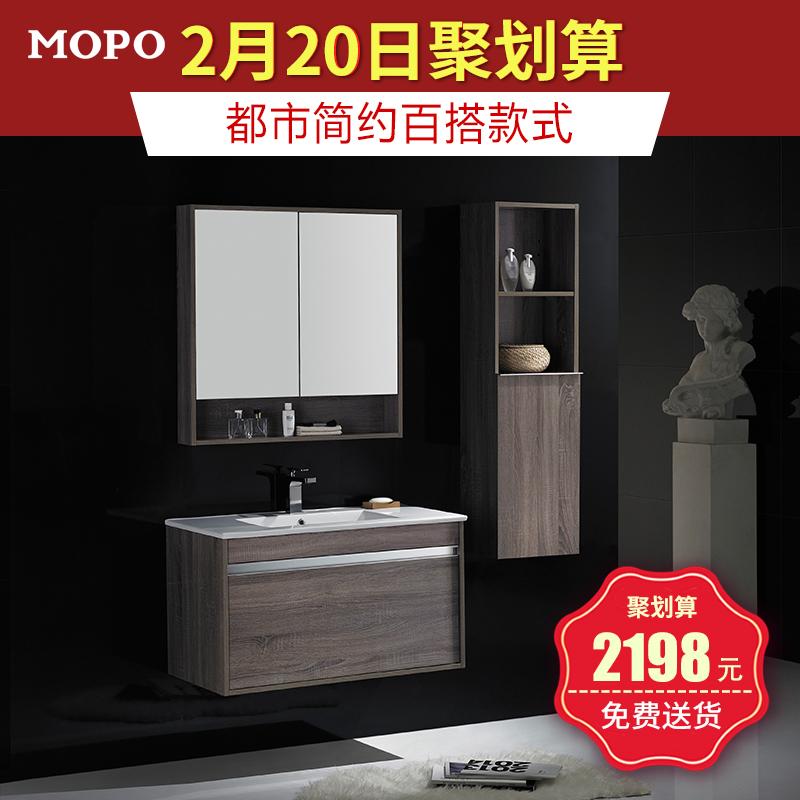 摩普多层木卫浴柜MP-9002