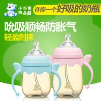 小白熊旗舰店 PPSU天使奶瓶宽口径带手柄 婴儿防胀气吸管奶瓶防摔