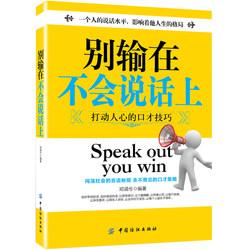 【HA】励志书籍 别输在不会说话上 销售技巧书籍 说话技巧 的书说话的艺术之道 演讲与口才 口才训练书籍与沟通技巧 幽默人际交往淘宝内部券