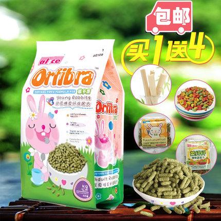 [小不点宠物用品专营店兔兔主粮]包邮Alice 膨化幼兔月销量14件仅售30元