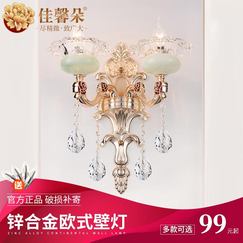 佳馨朵欧式玉石水晶壁灯2159
