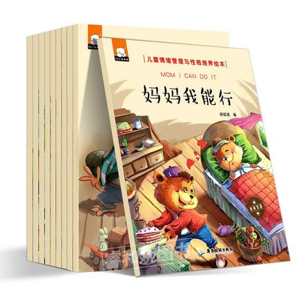 中英文对照双语版睡前故事书绘本图