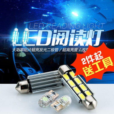 Honda Song poem Ling Ling Jed CRV Accord Civic Eight generations Refit Dedicated LED Indoor lamp Reading light