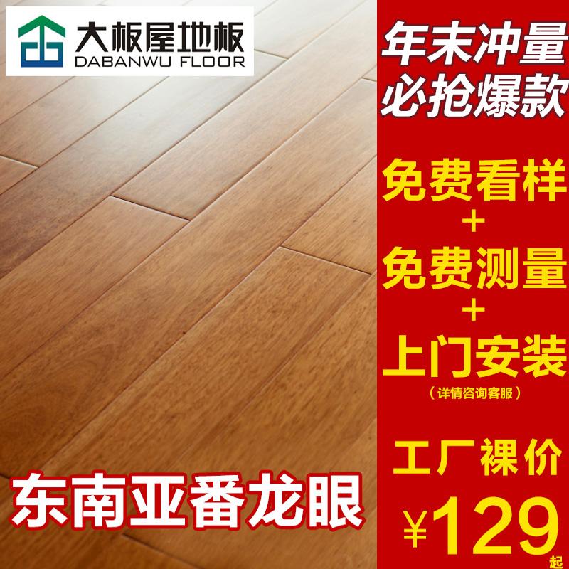 大板屋 8001实木地板